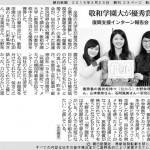 学生の復興支援報告が朝日新聞に掲載されました