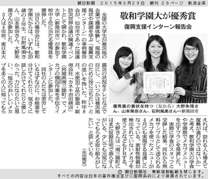 2015年3月29日 朝日新聞朝刊(新潟全県)