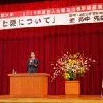 新入生歓迎公開学術講演会「悪と愛について」(姜尚中先生)のご報告