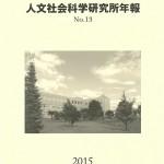 敬和学園大学「人文社会科学研究所年報」 No.13(2015年5月)