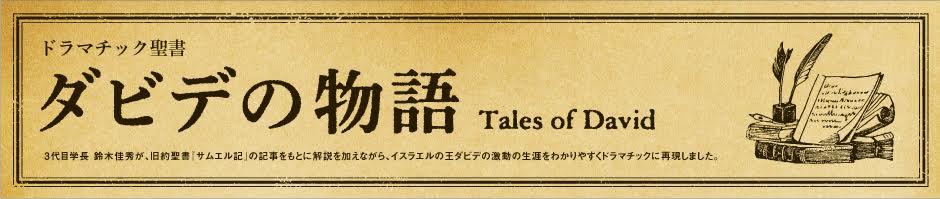 ダビデの物語(3代目学長 鈴木佳秀)