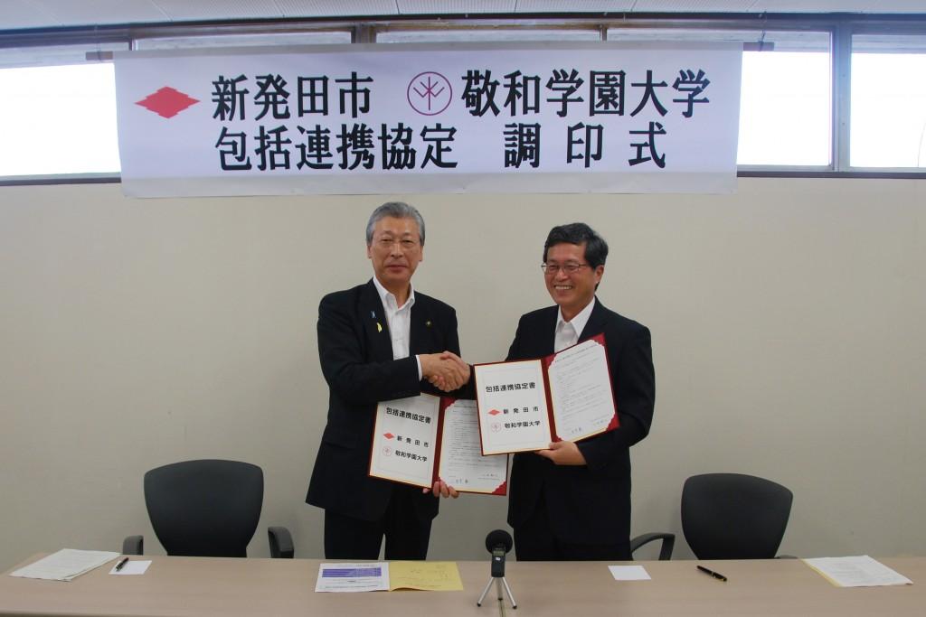 新発田市と敬和学園大学との包括連携協定 調印式(左から二階堂馨市長、山田耕太学長)