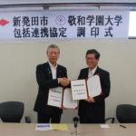 新発田市と敬和学園大学との包括的連携協定に関する調印式