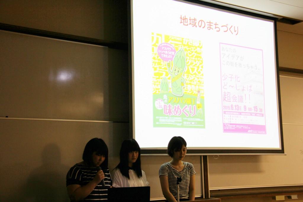 「地域学」学生たちの発表
