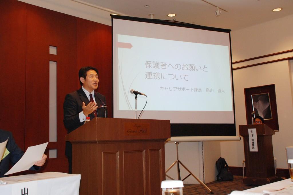 畠山キャリアサポート課長「保護者へのお願いと連携について」