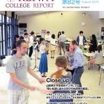 広報誌「敬和カレッジレポート」第82号を発行しました