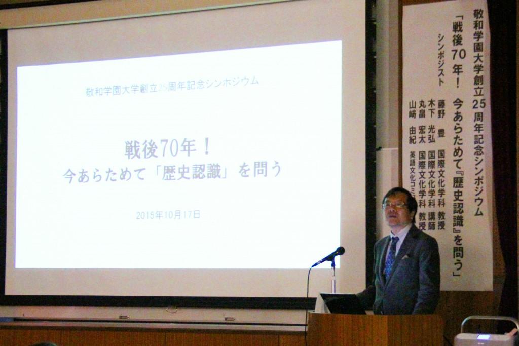 藤野豊先生からの報告「日本はなぜ侵略戦争を反省できないのか」