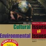 『環境と文化から見るグローバル世界』 Gregory Goodmacher 著