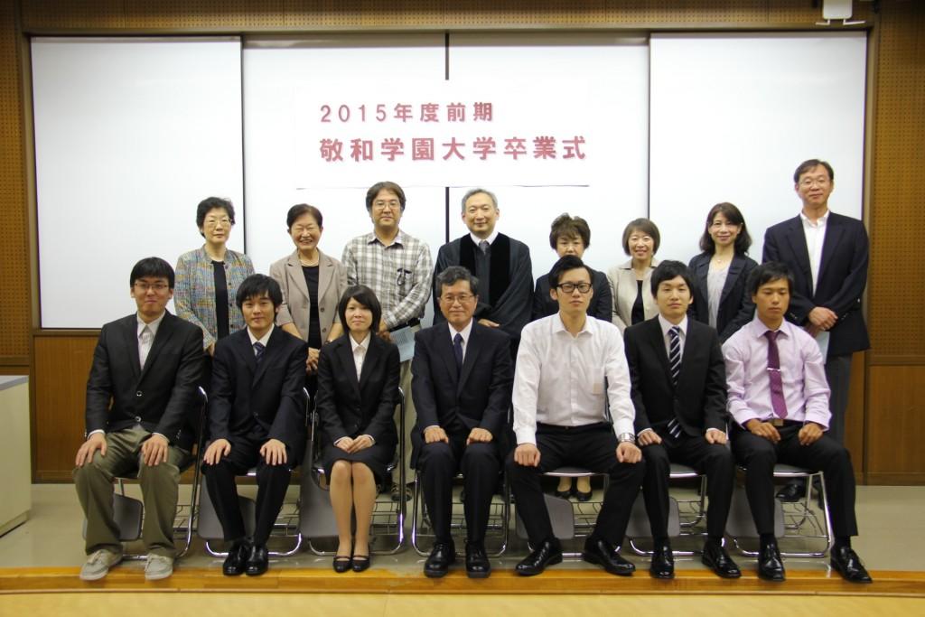 2015年度前期卒業式 集合写真