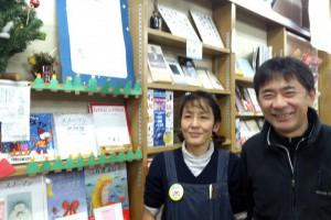 ご協力いただく書店の方々(サンタプロジェクト・うおぬま)