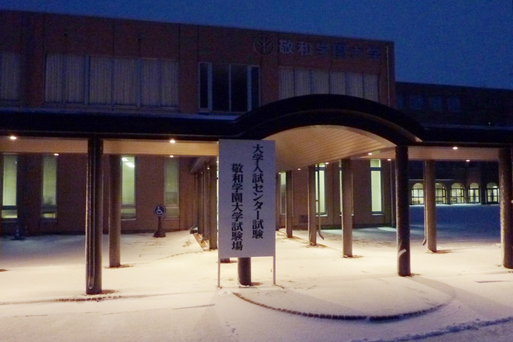 2016.1.22学長ブログ