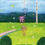 『阿賀北ロマン賞 創作童話・児童文学作品集 ふるさとの水・花・祭り』が出版されました