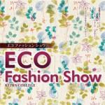 「エコ ファッション ショウ」を開催します