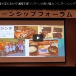インターンシップフォーラム新潟にて「復興支援活動」について発表しました