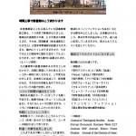 敬和学園大学 図書館だより(1997年11月号)