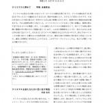敬和学園大学 図書館だより(1997年12月号)