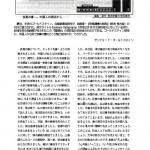 敬和学園大学 図書館だより(1998年3月号)
