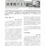 敬和学園大学 図書館だより(1998年4月号)