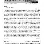 敬和学園大学 図書館だより(1998年7月号)