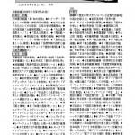 敬和学園大学 図書館だより(1998年9月号)
