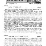 敬和学園大学 図書館だより(1998年11月号)