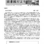 敬和学園大学 図書館だより(1998年12月号)
