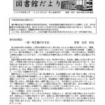 敬和学園大学 図書館だより(1999年4月号)