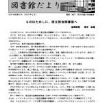 敬和学園大学 図書館だより(2000年1月号)