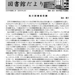 敬和学園大学 図書館だより(2000年4月号)