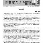 敬和学園大学 図書館だより(2000年10月号)