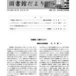 敬和学園大学 図書館だより(2001年1月号)