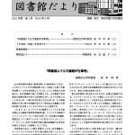敬和学園大学 図書館だより(2001年6月号)