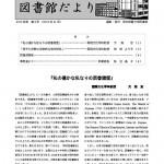 敬和学園大学 図書館だより(2001年11月号)