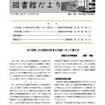 敬和学園大学 図書館だより(2002年3月号)