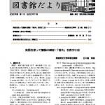 敬和学園大学 図書館だより(2002年7月号)
