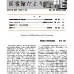 敬和学園大学 図書館だより(2002年12月号)