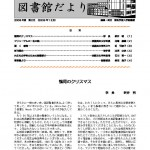敬和学園大学 図書館だより(2003年12月号)
