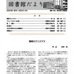 敬和学園大学 図書館だより(2003年7月号)