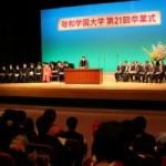 第22回卒業式のご案内(3月18日)
