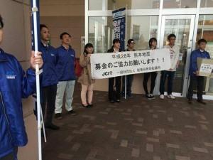 新発田青年会議所の皆さまとの熊本地震への募金活動
