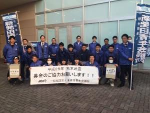 新発田青年会議所の皆さまに感謝
