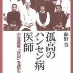 『孤高のハンセン病医師ー小笠原登「日記」を読む』 藤野豊 著