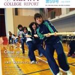 広報誌「敬和カレッジレポート」第59号を発行しました