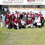 広報誌「敬和カレッジレポート」第60号を発行しました