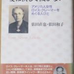 太田俊雄のユニークな教育思想(6)