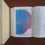 大木金平著『郷土史概論』をいただきました