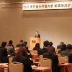 企業との就職懇談会が開催されました