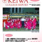 広報誌「敬和カレッジレポート」第56号を発行しました