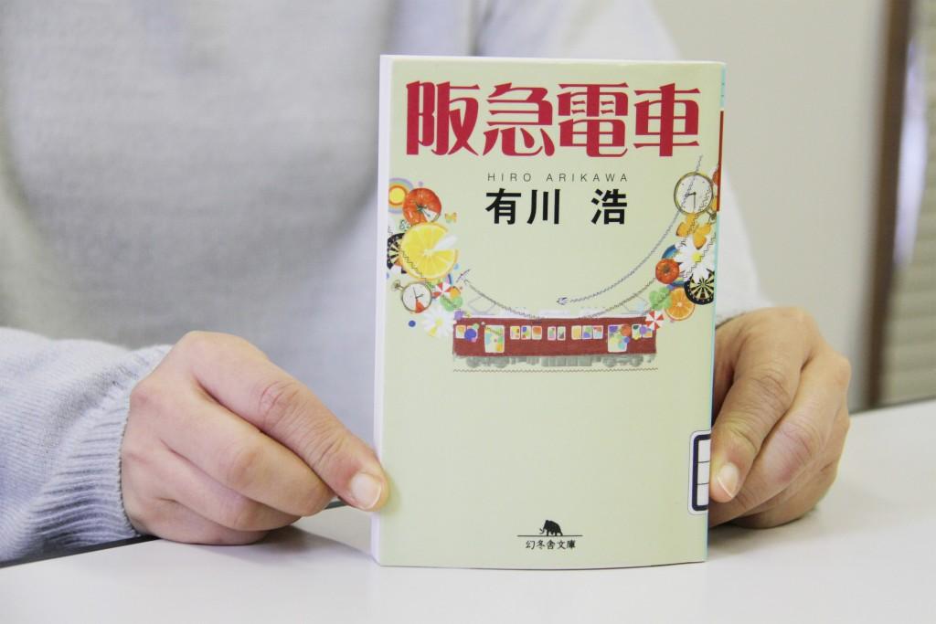 今回のチャンプ本『阪急電車』