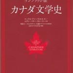 『ケンブリッジ版 カナダ文学史』  荒木陽子 共訳